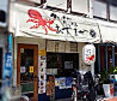 あずまや 下高井戸本店の写真