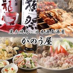 居酒屋 かのう屋 神保町 御茶ノ水店の写真