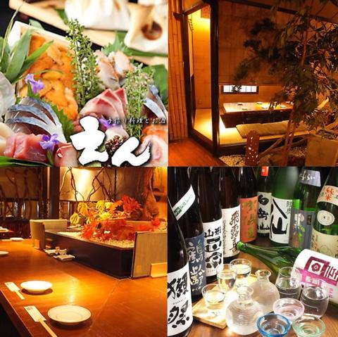 難波駅すぐ★宴会・歓送迎会・デートに。和の情緒溢れる完全個室で旬食材の和の逸品を