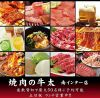 焼肉の牛太 南インター店の写真