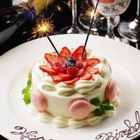 ◆アニバーサリーケーキ◆
