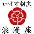 浪漫座 天神大名のロゴ