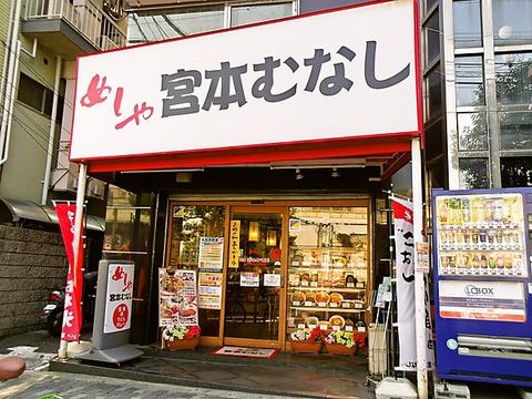 宮本むなし JR桃谷駅前店