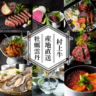 居酒屋 きのした 新潟駅前店のおすすめ料理1
