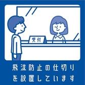 【新型コロナウイルス感染症対策】カウンターにはビニールシートで仕切りをしております。1Fの掘りごたつ席にはロールカーテンで区切りますので安心してご利用いただけます。さらにお会計の際には
