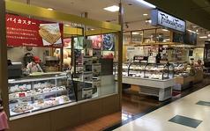 Fruitscake Factory フルーツケーキ ファクトリー 大谷地店の写真