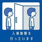 【新型コロナウイルス感染症対策】座席を間引いてのご案内となっており、席間が担保できないようであれば入店をお断りする場合もございます。予めご了承ください。