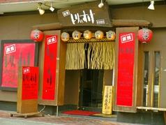 とりのすけ 甲東園店の写真