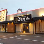 肉匠坂井 宇都宮店の雰囲気3