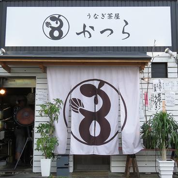 うなぎ茶屋 かつらの雰囲気1