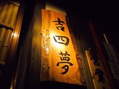 吉四夢 妙典店の写真