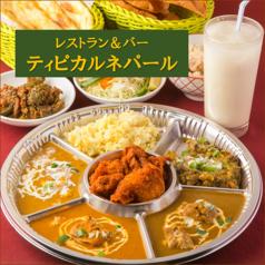 ティピカルネパール レストラン&バー