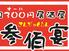 大衆ホルモン焼肉 参佰宴 地下のロゴ
