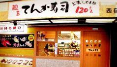 天下寿司 西荻窪店の画像