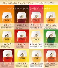ごきげんえびす 大和西大寺店のおすすめドリンク3
