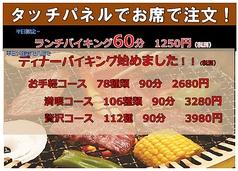 五苑 八戸石堂店のおすすめ料理1