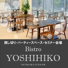 Bistro YOSHIHIKOの写真