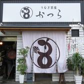うなぎ茶屋 かつらの雰囲気3