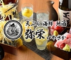 天ぷら 海鮮 地酒 弥栄 いやさか 米子駅前店の写真