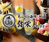 天ぷら 海鮮 地酒 弥栄 いやさか 米子駅前店 ごはん,レストラン,居酒屋,グルメスポットのグルメ