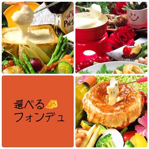 【チーズフォンデュ】選べる♪ 牛サイコロステーキdeチーズフォンデュコース2500
