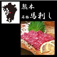 九州の美味しさを…【熊本名物】馬刺し