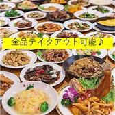 香港亭 南越谷店のおすすめ料理2