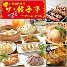 ザ 餃子亭