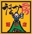 うまか房 飯山店のロゴ