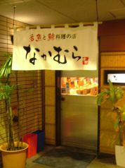なかむら 赤坂の写真
