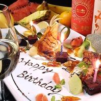 ≪誕生日、記念日は大切な日は和のらぼで≫