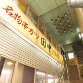 串カツ田中 六本木店の雰囲気3