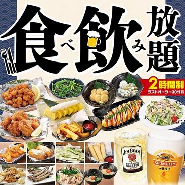 魚民 船橋南口駅前店のおすすめ料理1