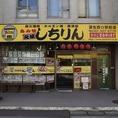蒲生駅降りてすぐ★駅前でわかりやすい立地です。