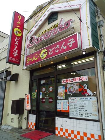 餃子・チャーハン50円引き