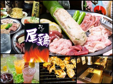 新鮮若鶏や馬刺しを堪能♪充実の種類の飲み食べ放題は人気☆☆宴会予約受付中!