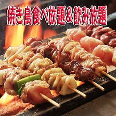 木の屋 きのや 蒲田西口店のおすすめ料理1