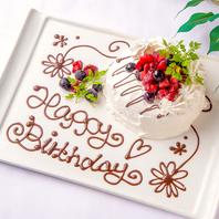 お祝いに♪無料で特製ホールケーキをプレゼント!!