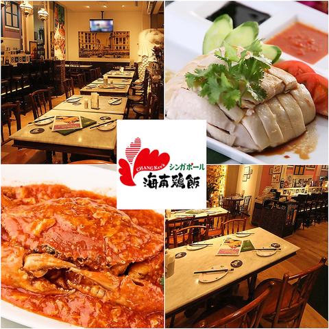 活気あふれる店内で本格シンガポール料理の数々をお楽しみください。