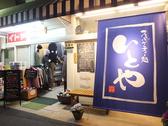 スパゲティー処 いとや 江坂・西中島・新大阪・十三のグルメ