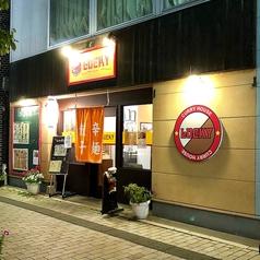 辛麺 餃子専門店 Lucky ラッキーの雰囲気1