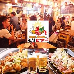 とりビアー 渋谷肉横丁店の写真