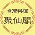台湾料理 聚仙閣のロゴ