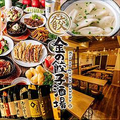金の餃子酒場 渋谷道玄坂店の写真