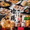郷どり 燦鶏 サンケイ コレットマーレ店の写真