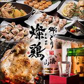 郷どり 燦鶏 サンケイ コレットマーレ店