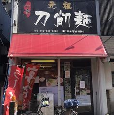 刀削麺一家の写真