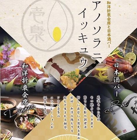 和洋折衷会席と日本酒BAR アノソラニ壱梟