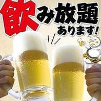 ★単品飲み放題あります!