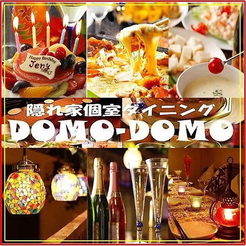 隠れ家個室ダイニングDOMODOMO♪お得なコースクーポン満載!3H飲み放題付8品1998円~